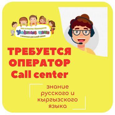 Z оператор - Кыргызстан: Оператор Call-центра. С опытом. 6/1