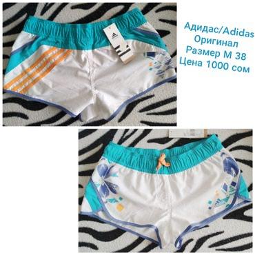 Продаю пляжные шорты Адидас оригинал, размер М, цена 800сом в Бишкек