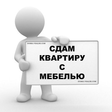 Сдаю 1комн квартиру донец/совет, элитный дом, 300$ в Бишкек