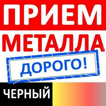 Скупка черного металла / самовывозтемир алам/озубуз жуктоп