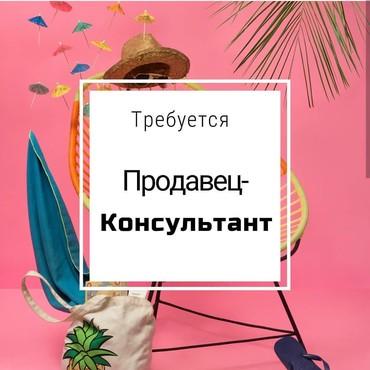 С опытом продавца - консультанта в Бишкек