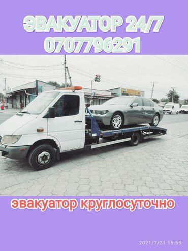 комод с зеркалом бишкек в Кыргызстан: Эвакуатор | С лебедкой, С гидроманипулятором, Со сдвижной платформой Бишкек