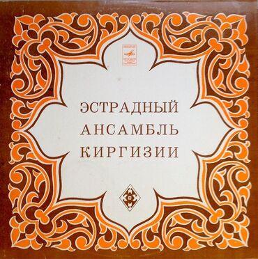 Виниловые пластинки - Кыргызстан: Ищу виниловые пластинки с музыкой Кыргызстана: эстраду, классику, рок