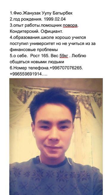 ищу работу срочно в Бишкек