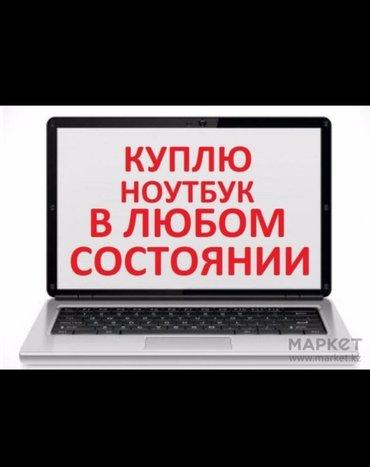 Скупка компьютеров и ноутбуков по в Бишкек