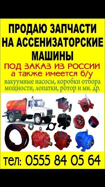 Продаю вакумный насос на Ассенизатор в Бишкек