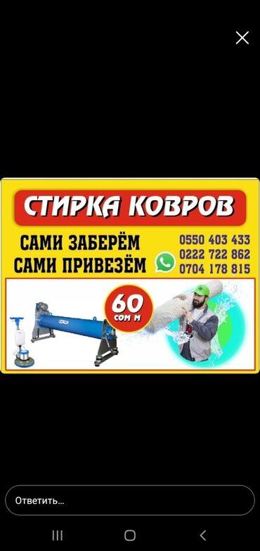 Услуги - Бактуу-Долоноту: Стирка и чистка ковров в городе Чолпон ата . Сами заберём сами привезё