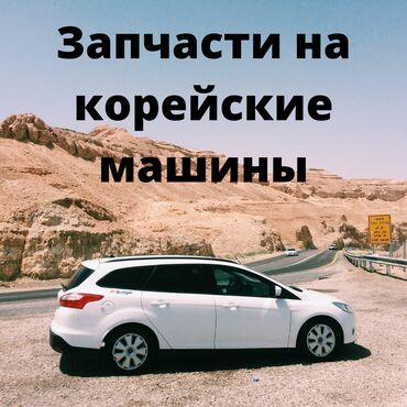 ssangyong new actyon в Кыргызстан: Запчасти на Корейские машины -Hyundai; -KIA; -SsangYong; -Daewoo