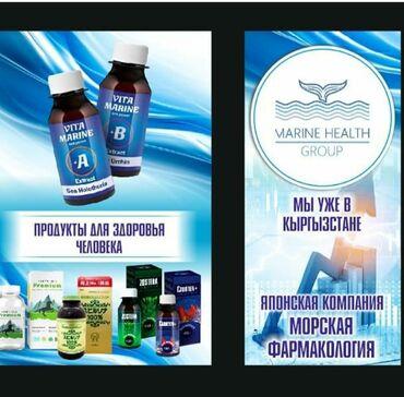 Красота и здоровье - Сокулук: Витамарин АВ  *Vita Marine A+ и B+* является профилактическое средство