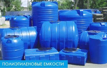 -Трубы полиэтиленовые водопроводные напорные -Пластиковые емкости и ба
