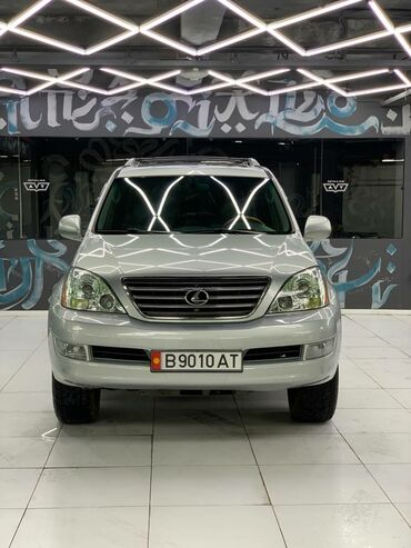 Lexus - Бензин - Бишкек: Lexus GX 4.7 л. 2005 | 171000 км