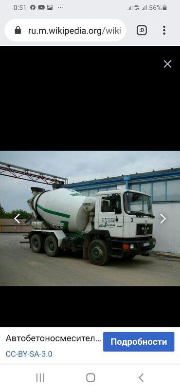 Услуги автомиксер.Доставка товарного бетона на 100км от г. Джалал
