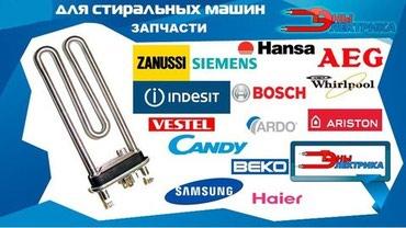 Автоматическая Стиральная Машина  в Бишкек