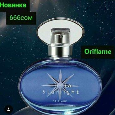 Oriflame  Туалетная вода lucia starlight - это в Бишкек