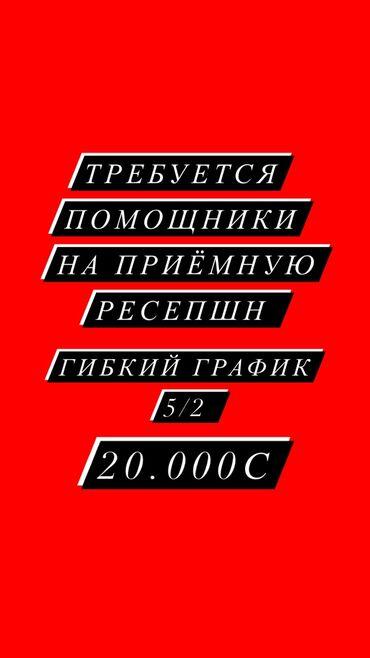 Требуется администратор - Кыргызстан: Требуется помощник администратора !!  График гибкий (для студентов отд