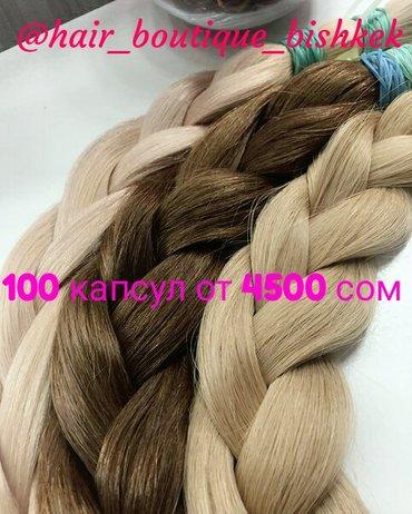 Продаю натуральные волосы. Большой ассортимент волос. Капсулированые в Бишкек