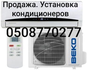 кондиционер-в-рассрочку в Кыргызстан: Установка кондиционеров. Продажа. Чистка. Ремонт