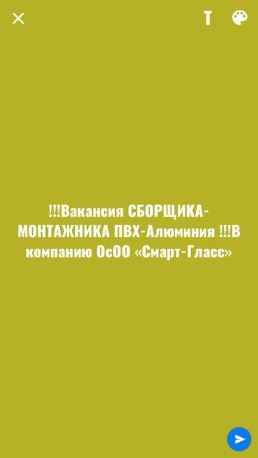 Сборщик. 3-5 лет опыта. 6/1