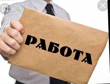 Работа тех кто хочет зарабатывать деньги  в Бишкек