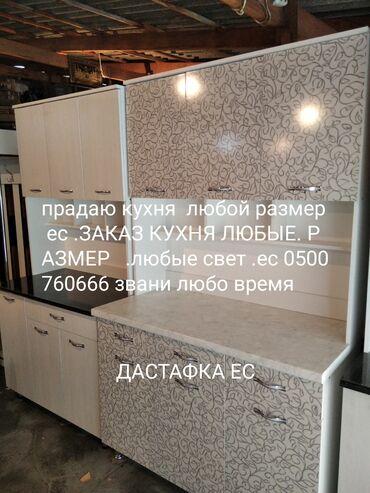 Прадайу кухня размер 1 метр 1.20. 150 . 2 метре.Ес заказ кухня люб