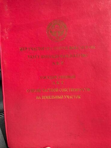 Недвижимость - Военно-Антоновка: 4 соток, Для сельского хозяйства, Собственник, Красная книга