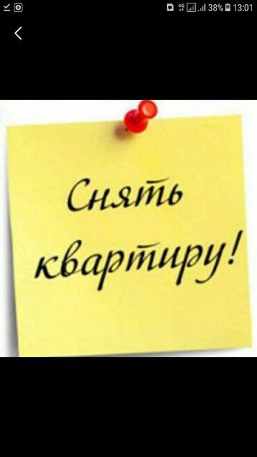 оштон квартира сатам 2020 в Кыргызстан: Оштон кв керек тез арада долгосрочно!!!