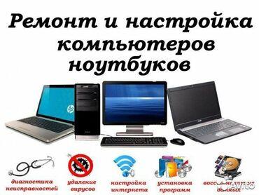 Ремонт | Ноутбуки, компьютеры | С гарантией, С выездом на дом