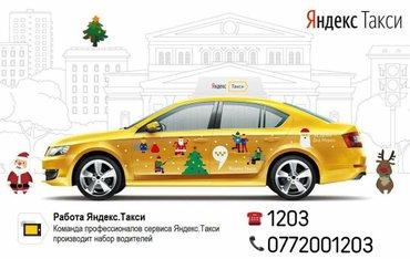 работа в яндекс такси бишкек! зарабатывай более 60 000 сом в месяц. св в Лебединовка