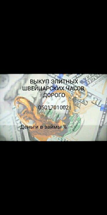 mini cooper бишкек in Кыргызстан   КОЛ СААТТАРЫ: Скупка швейцарских часов, дорого! Скупка золотых брендовых ювелирных и