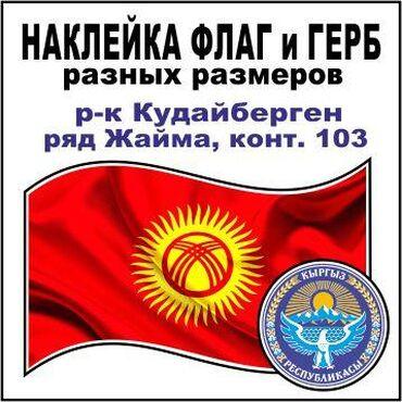 Наклейки флаг и герб