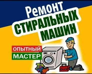 сканер штрих кодов бишкек in Кыргызстан | СКАНЕРЫ: Ремонт | Стиральные машины | С гарантией, С выездом на дом, Бесплатная диагностика