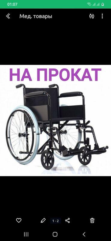 как восстановить паспорт бишкек в Кыргызстан: Инвалидная коляска на прокат от 3 дней и высше.Залог полный сумма