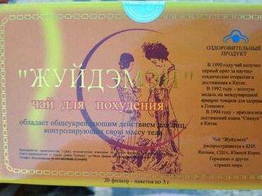 Чаи для похудения и очищения организма от токсинов. в Бишкек