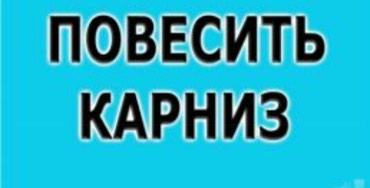 Вызов мастера в Бишкек