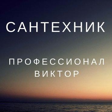 Сантехник!!! в Бишкек