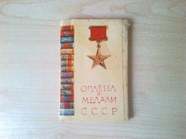 Ордена и медали. Набор открыток.Полный комплект.СССР