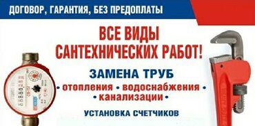 услуги реанимобиля в Кыргызстан: Сантехник | Установка кранов, смесителей | Стаж Больше 6 лет опыта