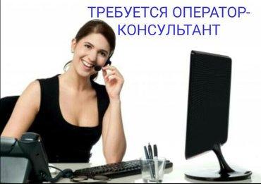 Требуется в коммерческую организацию в Бишкек
