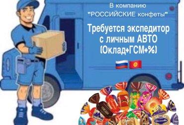 """Работа - Кыргызстан: В торговую компанию """"ЮЖУРАЛКОНДИТЕР"""" (Российские кондитерские изделия)"""
