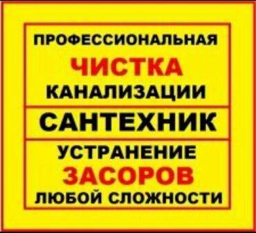 в Кыргызстан: Сантехник сантехник сантехник сантехника, сантехники, вызов сантехника