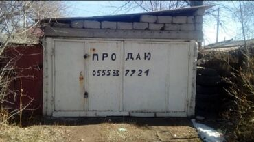 Плиты перекрытия бу - Кыргызстан: Гараж ж/б Тунгуч2 по Ауэзова 4×7 сверху плиты перекрытия,шифер, стены