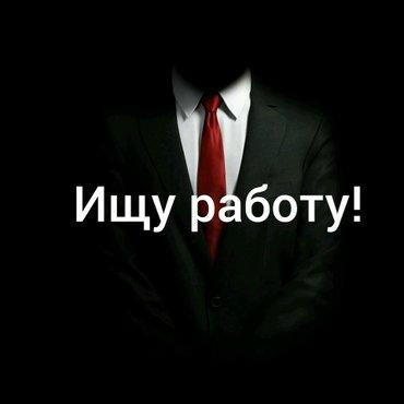 рост 185. раньше работал официантом, кальянщиком, в Бишкек