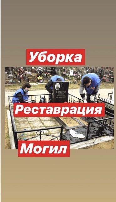 Уборка могил в Бишкек