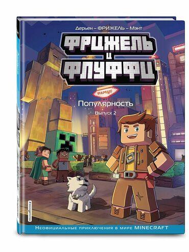 художественные книги в Кыргызстан: Фрижель и Флуффи. Популярность. Выпуск 2, ЭксмоКнига читать книги