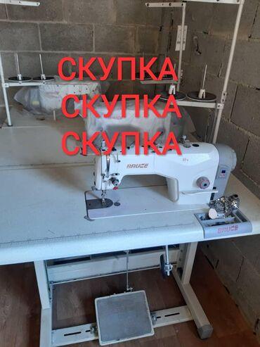 скупка кофемашин в Кыргызстан: Скупка швейных машин