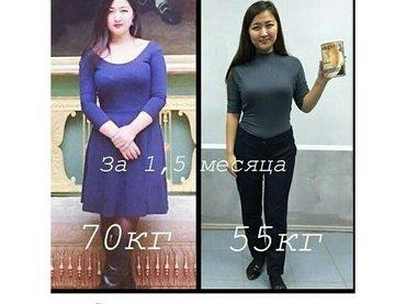 худеем легко!!!! без вреда здоровью, доводим до результата пишите  07 в Бишкек