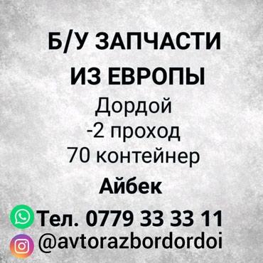 Б/У ЗАПЧАСТИ ИЗ ЕВРОПЫ ТОЛЬКО ЗВОНИТЬ С 10:00 ДО 18:00 в Бишкек