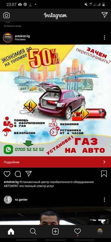 ремонт нексия в Кыргызстан: Сервисное ТО, Тормозная система, Подвеска | Изготовление систем автомобиля