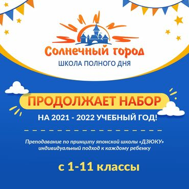 туры в турцию из бишкека 2021 год in Кыргызстан   ОТДЫХ НА ИССЫК-КУЛЕ: Репетитор     Подготовка к школе