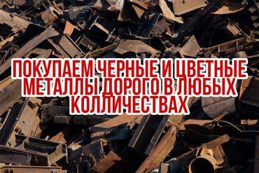 читалка книг купить в Кыргызстан: Куплю черный металл в любых количествах по самой высокой цене среди ко